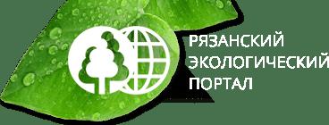 Рязанский экологический портал